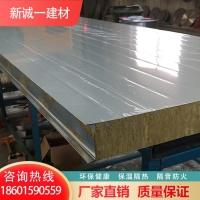 永康岩棉夹芯板厂家直销 烘道板 保温板 岩棉夹芯板 隔断在哪