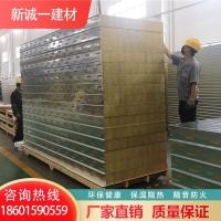 扬州岩棉板厂家直销 烘道板 保温板 岩棉夹芯板 净化板