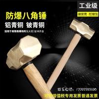 防爆八角锤铜大锤5磅纤维柄铜榔头木柄铜锤子