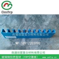 玻璃钢空腹板  FRP/GRP复合空腹板