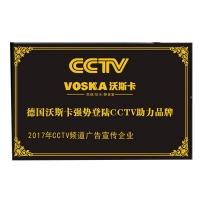 沃斯卡登陆CCYV助力品牌