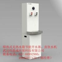 武汉电即开型开水器_电即开型开水器价格_电即开型开水器批发
