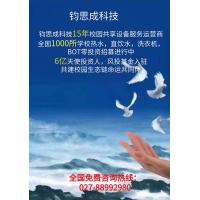 学校空气能热水系统BOT项目分析 武汉钧思成