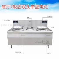 灶源双头商用电炒锅 饭店电炒锅用几项线 15千瓦电炒锅2个头