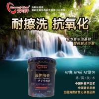 天可汗液體陶瓷水下漆工廠化養殖防霉抗菌涂料