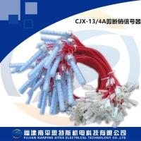 CJX-13-4A剪斷銷信號器