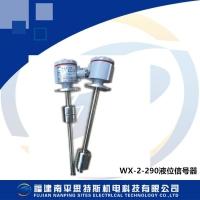 WX-2-290液位信号器