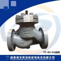 水电自动化YF-80油阀