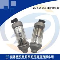 ZUX-2-250 液位信号器