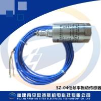 SZ-404低频率振动传感器