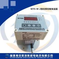 WYS-W-2型位移控制变送器