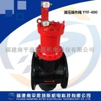YYF-400型液压截止阀