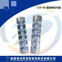 CJX-40剪断销信号器