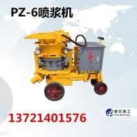 邯郸干湿喷浆机混凝土的设备