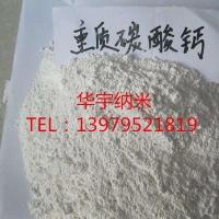 江西华宇重质碳酸钙粉