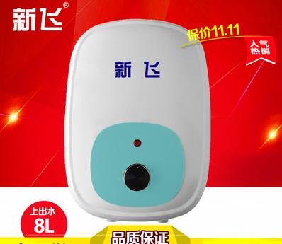 新飞小厨宝 8升节能环保储水式小厨宝 厨房热水宝 H6