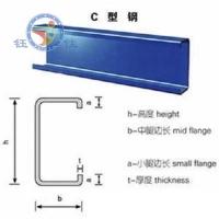 C型钢 镀锌C型钢 C型钢檩条 新疆C型钢 乌鲁木齐C型钢长