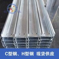 打孔C型鋼 新疆C型鋼 新疆打孔C型鋼 新疆C型鋼加工