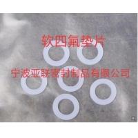 優質環保四氟墊片,膨體四氟墊片,軟四氟墊片