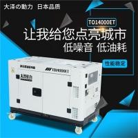 TO14000ET靜音10千瓦柴油發電機組