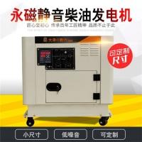 空冷靜音永磁15kw柴油發電機組