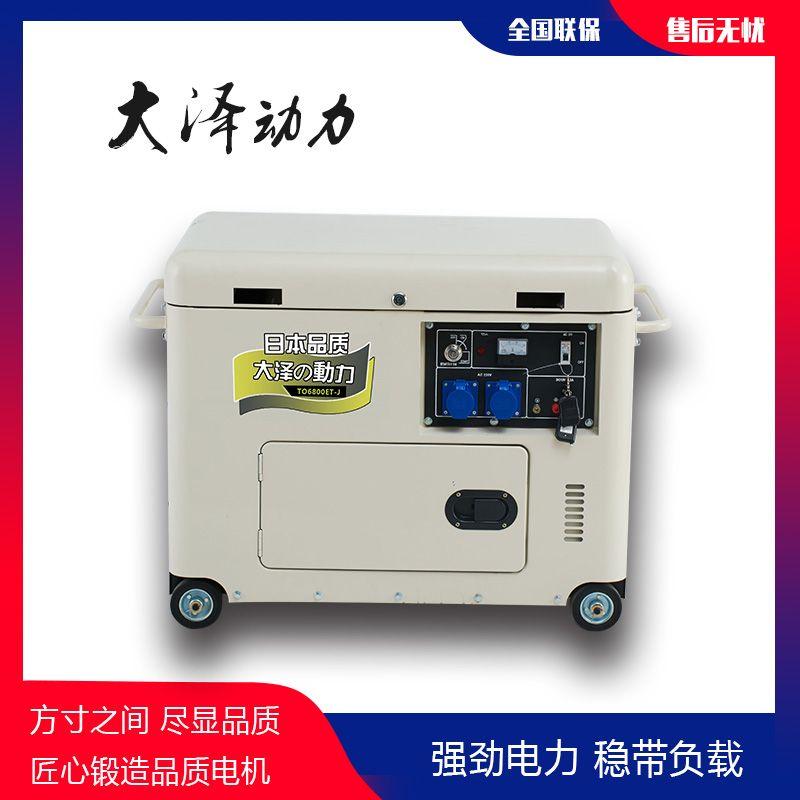 5kw柴油静音发电机厂家报价