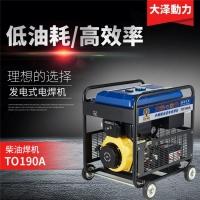 质量好的190A柴油发电焊一体机