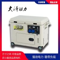 便携式8KW静音柴油发电机