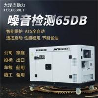 全自动静音10千瓦水冷柴油发电机