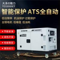 TO16000ET小型12千瓦柴油发电机参数