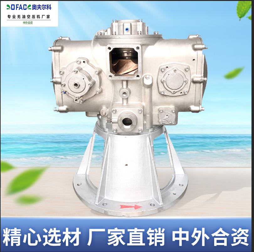水潤滑螺桿無油空壓機機頭定制