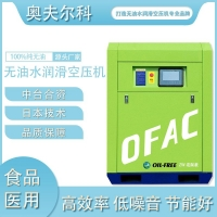 上海无油螺杆式空气压缩机厂家
