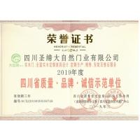 四川省质量品牌诚信示范单位