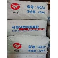 皖维可再分散性乳胶粉WWJF-8010 柔性胶粉 外墙外保温