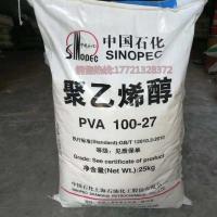 上海石化聚乙烯醇1799(100-27)颗粒.量大优惠,透明
