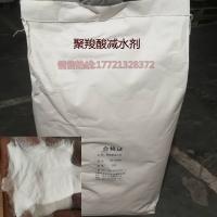 聚羧酸高效减水剂 混泥土 砂浆用