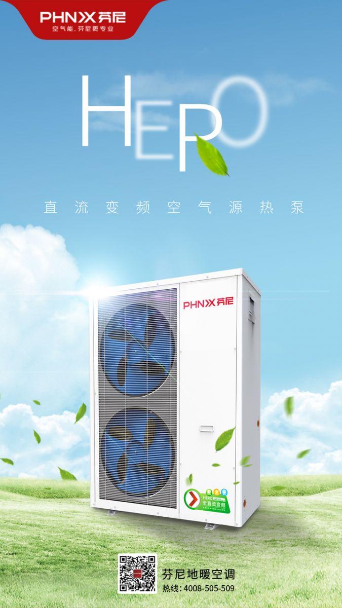 芬尼PHNIX空气源热泵,家用地暖空调,变频定频热泵,超低温