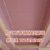 苏州防火吸音防潮防水石膏板吊顶隔墙