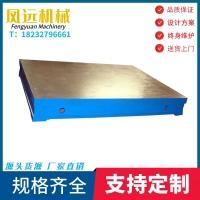 凤远机械铸铁平台 铸铁平板生产加工厂这