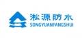 甘肃淞源防水材料有限公司西安分公司
