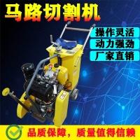 供應道路切割機 混凝土馬路切割機 瀝青路面切縫機