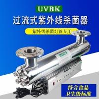 UVBK过流式饮用水生活用水二次供水污水处理UV杀菌消毒器