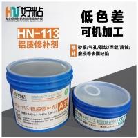 家推荐好粘牌HN113双组分铝色铝质修补剂 铝合金修复胶