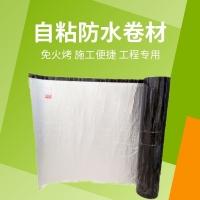 自粘防水卷材 自粘聚合物改性沥青防水卷材