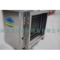 星空环保直销油烟净化器质保一年油烟净化器