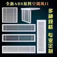 风机盘管铝合金风口-ABS风口-检修出风回风一体风口厂家