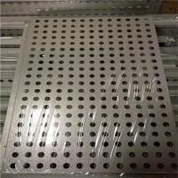 安徽铝板冲孔网建筑物天花板-墙板吸音冲孔-地铁吸音