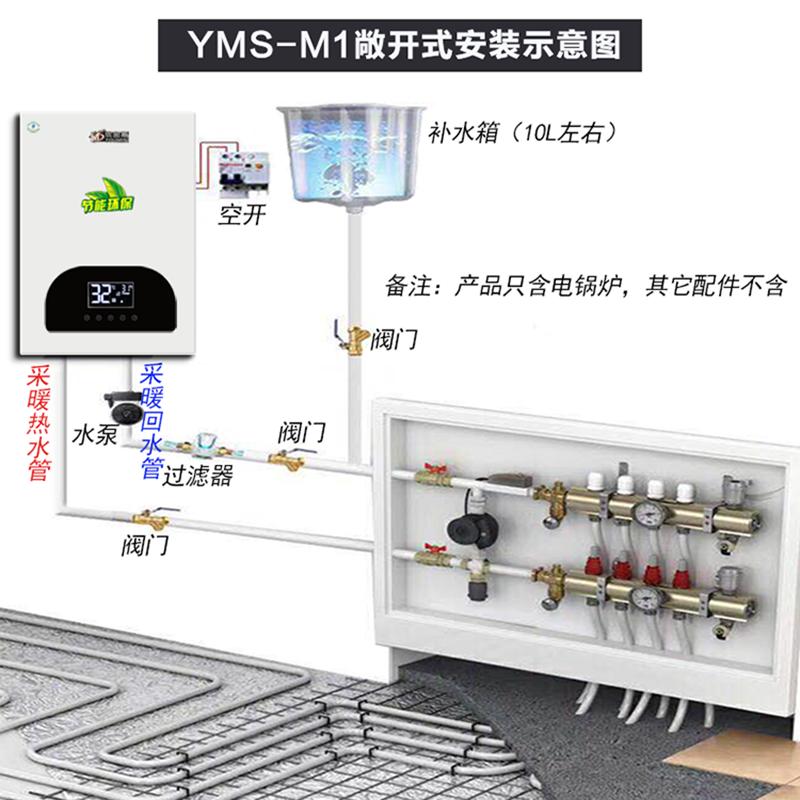 优密斯电壁挂炉煤改电专用电加热设备农村民用电取暖器