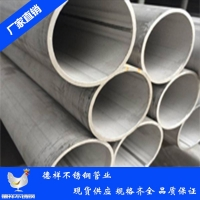 國標DN80不銹鋼工業管 德祥不銹鋼工業流體管規格齊全