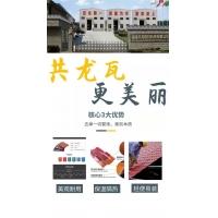 福建樹脂瓦品牌生產廠家價格